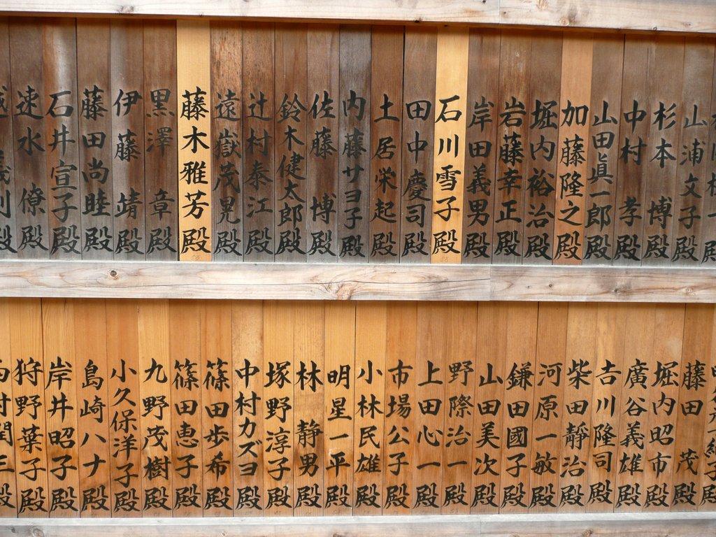 Japan. Das Land der aufgehenden Sonne. staedtereisen land und leute asien  tui berlin japan nara park holztafel